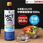 【タイムセール】勝山ネクステージ MCT-OIL SPORTS 450g 5本セット | 送料無料 MCTオイル スポーツ 糖質制限 ダイエット 無味無臭 公式 ケトン体 ロカ