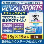 勝山ネクステージ MCT-OIL SPORTS スティックタイプ 15g×15袋 | MCTオイル スポーツ 糖質制限 ダイエット 無味無臭 公式 ケトン体 ロカボ バターコーヒー に