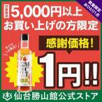 《5,000円以上お買い上げの方限定!》特価『1円』MCTヘルシードレッシング金ゴマ&白ゴマ!