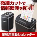 シュレッダー 業務用 電動 A4 マイクロクロスカット CD/DVD/カード対応