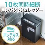 シュレッダー 家庭用 電動 ホッチキス対応 クロスカット A4  ブラック
