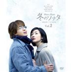 冬のソナタ 韓国KBSノーカット完全版 ソフトBOX VOL.2 [DVD] [DVD]