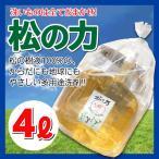 オーガニックな多用途洗剤「松の力」4L