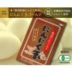 有機栽培中国産にんにく使用 にんにく玉ゴールド(にんにく卵黄)60粒入 燦樹 にんにく玉本舗