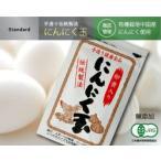 有機栽培中国産にんにく使用 にんにく玉(にんにく卵黄)60粒入 燦樹