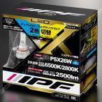 IPF LEDデュアルカラーフォグバルブ PSX26W [56DFLB]