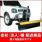 アイバワークス スノープラウ 除雪 排土板 ジムニー用 (電動油圧式タイプ)