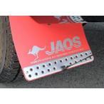 JAOS マッドガード3・デリカ D:5(フロントセット)