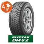 DM-V2 265/70R16 (4本セット) ブリヂストン BLIZZAK スタッドレス
