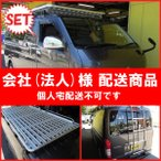 アイバワークス ハイエースH200系・ノセルダフラット・3.2m+リアラダーお買い得セット!