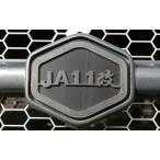 タニグチ JA11改エンブレム