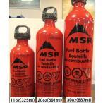 【国内正規品】MSR 燃料ボトル20oz(591ml)※在庫は店頭陳列品のみとなります