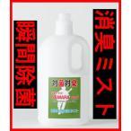 次亜塩素酸水 瞬間 除菌・消臭ミスト なまら グッド NAMARA good 2,000ml (スプレーボトルではございません) ノロウィルス、新型インフルエンザ等の予防対策