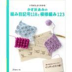 かぎ針あみの編み目記号118と模様編み123|手あみ|
