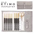 編み物 あみ針 セット品 エティモ 柄付きカギ針セット プレミアムゴールド