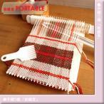 編み物 手織り機 ダルマ「絵織亜」 絵織亜ポータブル 期間限定SALE 