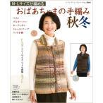 編み物 書籍 おばあちゃまの手編み秋冬