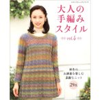 Yahoo!手芸材料の通販シュゲールYahoo!店編み物 図書 大人の手編みスタイル vol.4