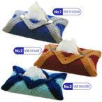 編み物 ダイヤ材料パック 清潔家族カバー