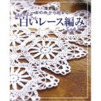 編み物 図書 改訂版 白いレース編み