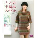 Yahoo!手芸材料の通販シュゲールYahoo!店編み物 図書 大人の手編みスタイル vol.8