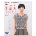 Yahoo!手芸材料の通販シュゲールYahoo!店編み物 図書 大人の手編みスタイル vol.9