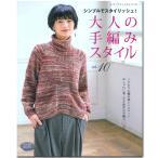 大人の手編みスタイル vol.10 図書 本 書籍 編み物 手編み 秋冬 レディース ダイヤ毛糸使用 編み図