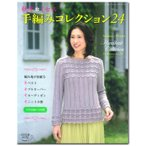 ミセス手編みコレクション24  ブティック社 ダイヤモンド毛糸