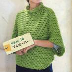 かんたん楽しい手編みの時間vol.4 材料パック プルオーバー B-1816 あみもの ウイスター 毛糸 トーカイ トーカイ