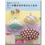 ビーズ編みのがま口とこもの 図書 本 基本 応用 トーカイ 