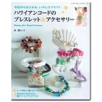 Yahoo!手芸材料の通販シュゲールYahoo!店図書 ハワイアンコードのブレスレット&アクセサリー|ハンドメイド|通販|レシピ|作り方|藤久|トーカイ|