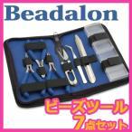 ビーズ 便利用具 BEADALONジップポーチ付きツールキット 基本7点セット