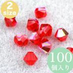 ショッピングビーズ ビーズ スワロフスキー #5328 レッド・ピンク系 Lシャム AB 3mm 4mm 100個入