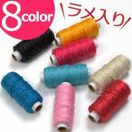 ビーズ 糸・コード 麻コード 亜麻 細 約17m ラメ入り|麻コード|ヘンプコード|ブレスレット|ラッピング|ねじり編み|ハンギング|バスケット|