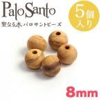天然石 ウッドビーズ パロサントビーズ 8mm 5個入り|神の木|聖なる木|浄化|ペルー産|通販|