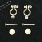 オメガイヤリング コンバーター (2Way)|アクセサリ