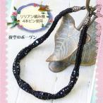 ビーズ ネックレス リリアン編みのアクセサリー 夜空のボーゲン