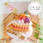 ビーズ ストラップ・チャーム スウィーツチャーム #52 デコレーションケーキ・カット