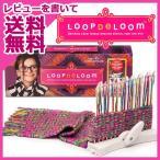 アメリカ ヨーロッパ手作りアクセサリーキット LOOP De LOOM