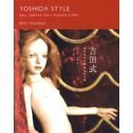 粘土 図書 吉田式 球体関節人形 製作技法書 吉田良 写真・著 HOBBY JAPAN