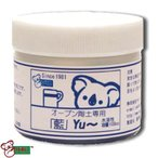 粘土 オーブン陶芸 ヤコオーブン陶土オーブン陶土専用着色剤「藍 Yu〜」 100cc|期間限定SALE|