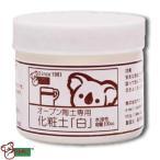 粘土 オーブン陶芸 ヤコオーブン陶土オーブン陶土専用化粧土「白」 100cc|期間限定SALE|