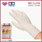 粘土 用具 タミヤデコレーションシリーズ 薄手ゴム手袋 子供サイズ 6枚