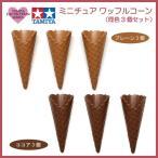 粘土 用具 タミヤデコレーションシリーズ ミニチュア ワッフルコーン 3個