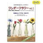 粘土 図書 DVD ワンデーフラワーvol.1軽量粘土で作る一輪の花 山川裕子 ALPHA