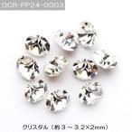 粘土 樹脂粘土 エポキシ樹脂粘土 パテ ビジューストーン クリスタル DCR-PP24-0003
