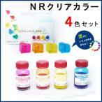 粘土 用具 型取り・注型材料 クリスタルレジン他 NRクリアカラー 4色セット|クリスタルレジン|エポキシ樹脂|ポリウレタン樹脂|着色料|色付け剤|