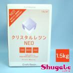 粘土 用具 型取り・注型材料 クリスタルレジン NEO 1.5kgセット