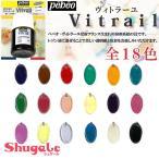 粘土 用具 UV樹脂 UVレジン・UV照射器など ペベオ・ヴィトラーユ|着色料|着色剤|色付け|Pebeo Japon|VITRAIL|プラ板|工作|絵の具|期間限定SALE|