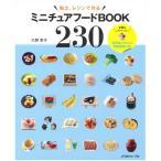 粘土 図書 粘土、レジンで作る ミニチュアフードBOOK 230 大野幸子著 日本ヴォーグ社